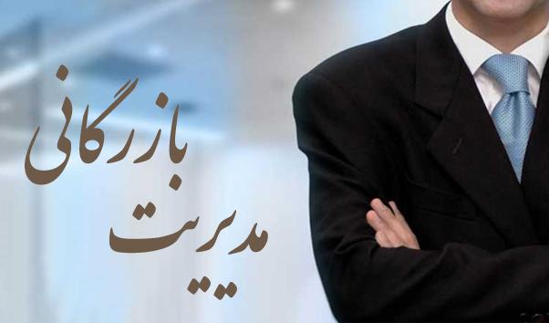 مسعود اخوان جم