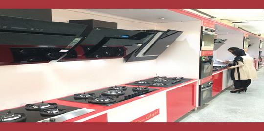 نمایشگاه تجهیزات آشپزخانه کرمان